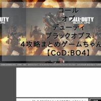 コール オブ デューティ ブラックオプス 4攻略まとめゲームちゃんねる【CoD:BO4】